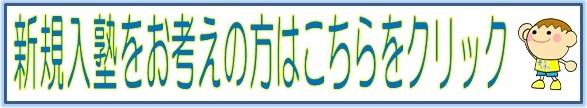 新規入塾申込バナー