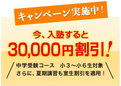 大井町校30000円割引バナー(400×284)