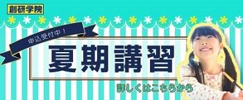 創研‗夏講バナー(1)