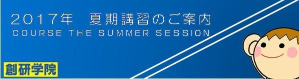 喜志 夏期バナー