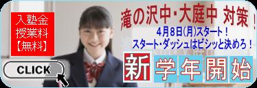 湘南ライフタウン校