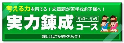 実力錬成コース(小4・小5・小6)