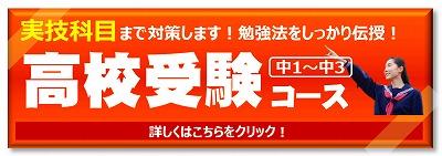 高校受験コース(中1・中2・中3)
