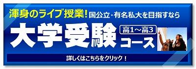 大学受験コース(高1・高2・高3)