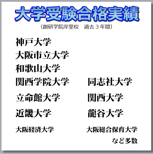 岸里_合格実績_大学
