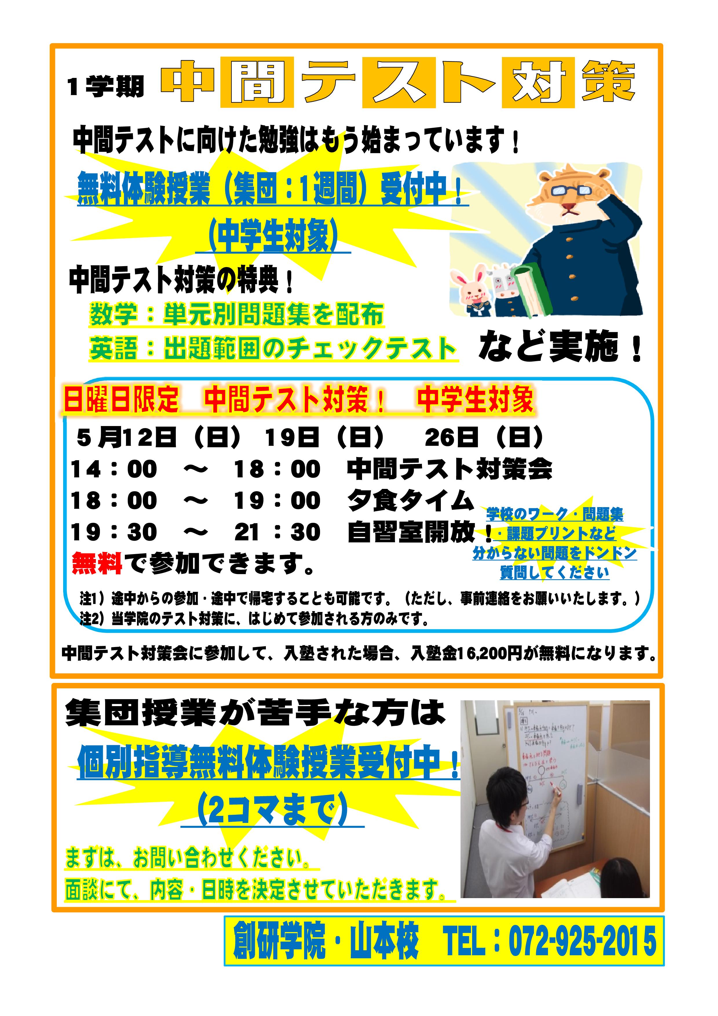 2019 中間テスト対策(中学生)