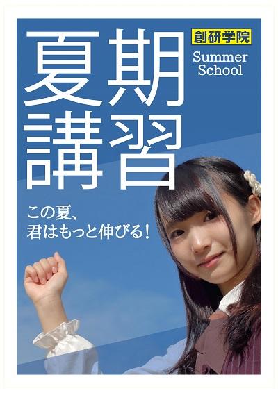 TOP表紙2