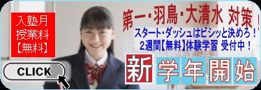 藤沢本町校