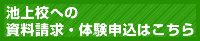 ikegami_info03