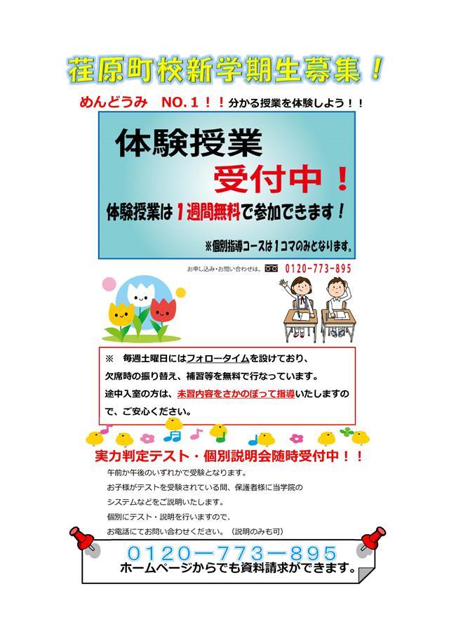 荏原町校:新学期生募集!