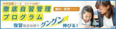 首都圏小4・5・6中学受験コース