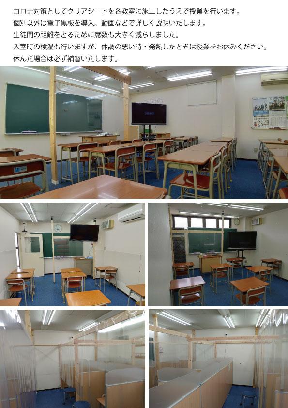 松原校:4・5月はオンライン授業 6月からは教室を改装して授業を行っています。