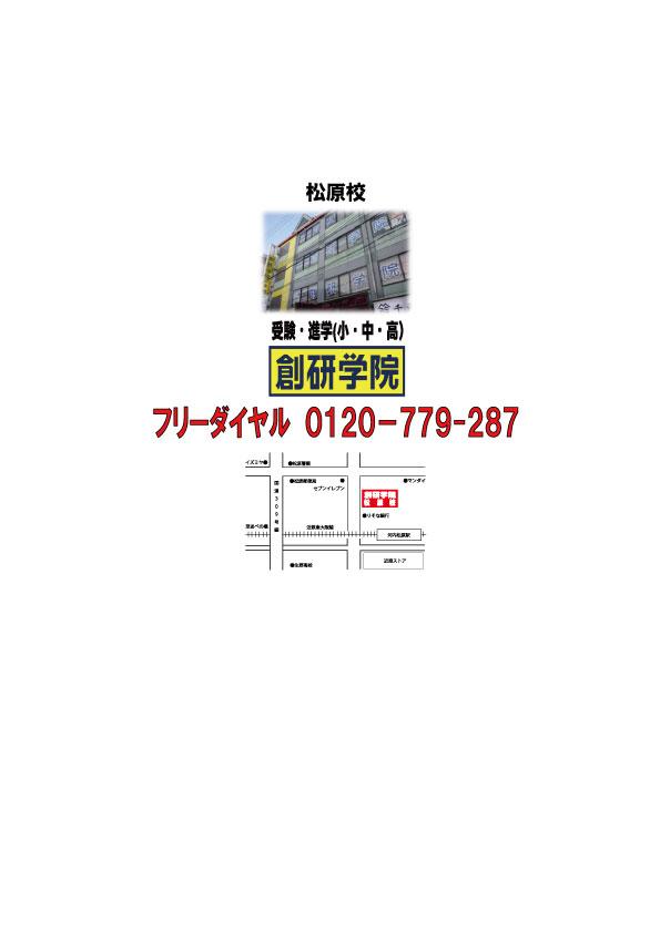 松原校:冬期講習(小1~小3・小6無料・新規生最大10000円分割引)