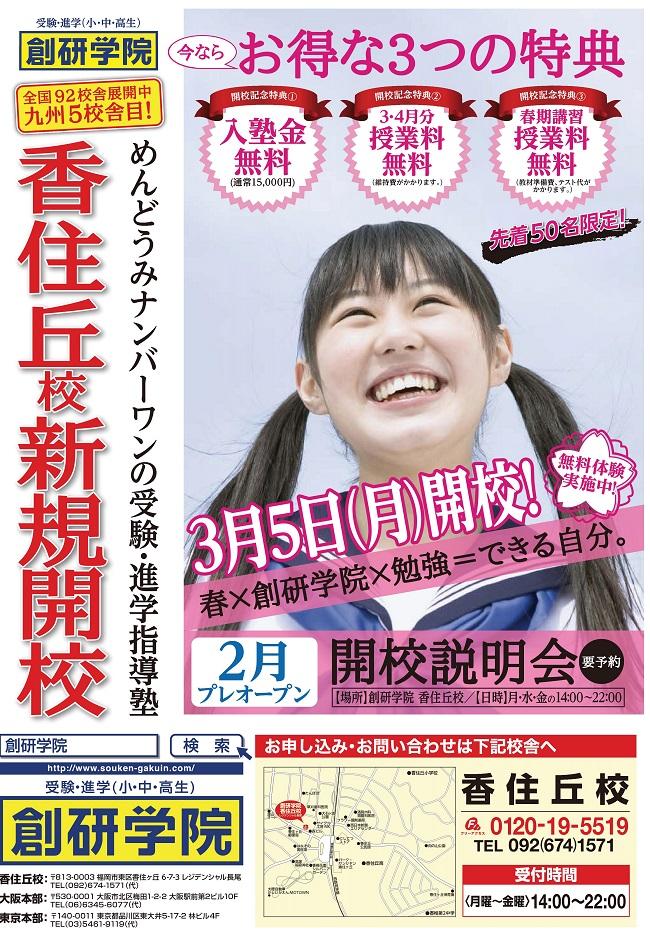 kasumigaoka_pdf01