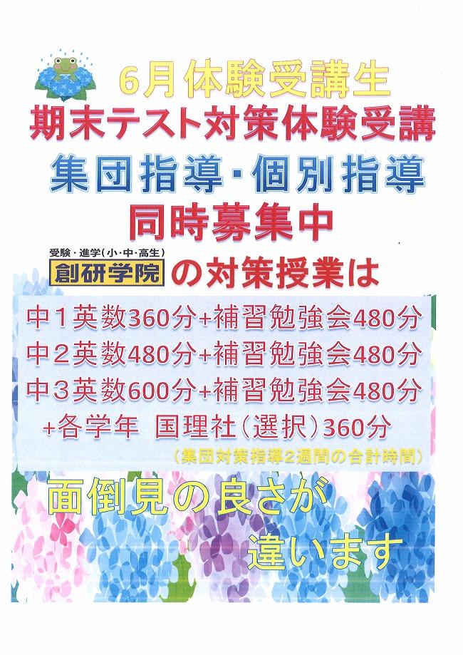 深井校:6月・期末対策体験受講募集中