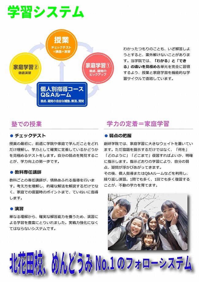 北花田校:転塾、途中入塾でも安心のフォローシステム