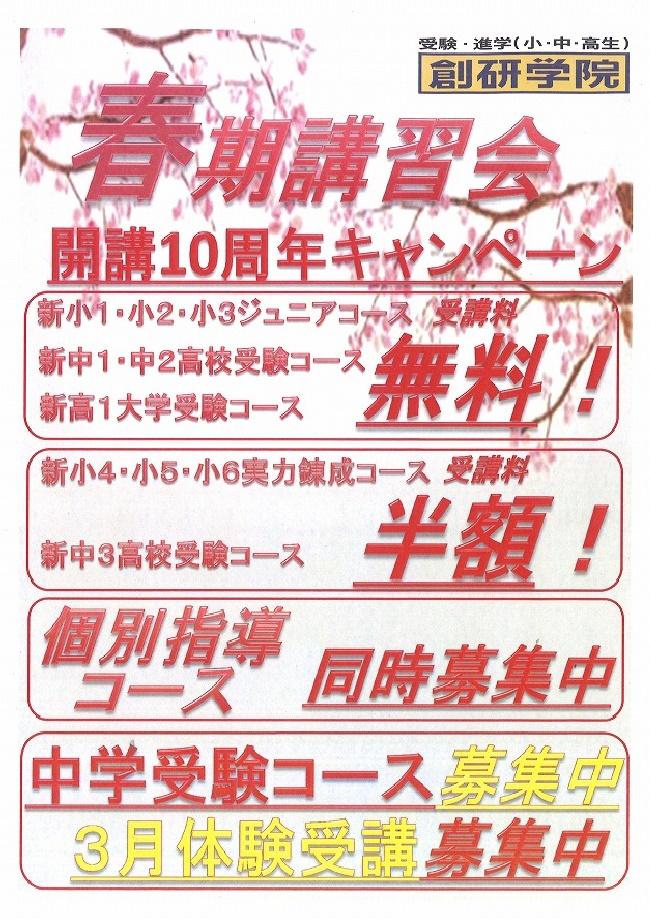 深井校:春期講習10周年キャンペーン・3月体験受講募集中