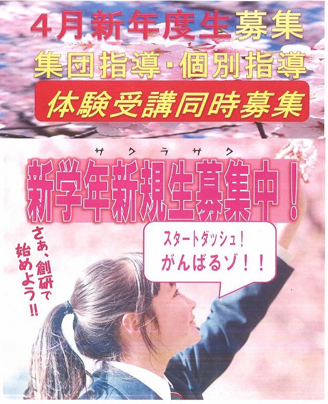 深井校:4月新年度生・体験受講募集中