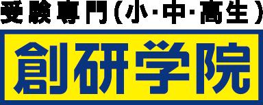 創研学院ロゴ [横]