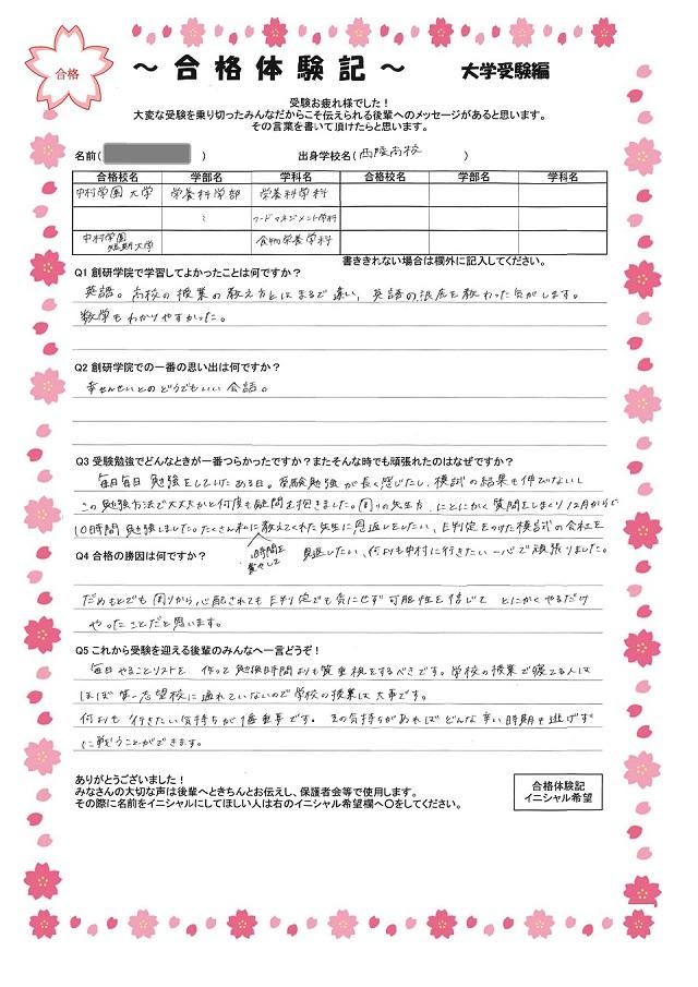 福岡原校:★卒業生の声~後輩へのメッセージ①~★