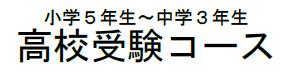 コース紹介高校受験