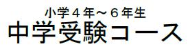 コース紹介中学受験