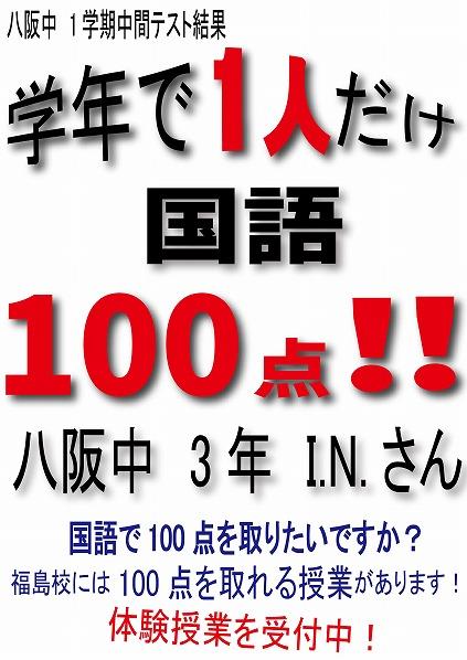 国語100点