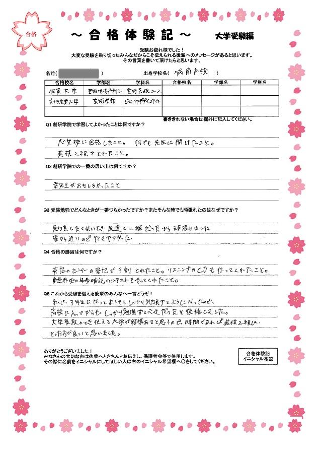 福岡原校:★卒業生の声~後輩へのメッセージ②~★