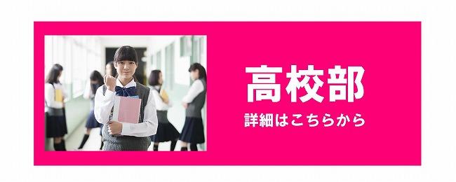アイコン_高校部