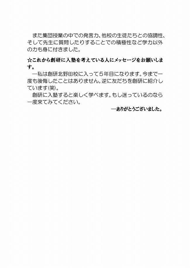 北野田校:塾生アンケート!「創研学院 北野田校はどんな塾??」~みなさん、ご協力ありがとうございます☆~