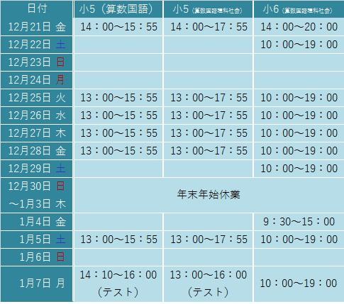 冬期スケジュール(小5小6)