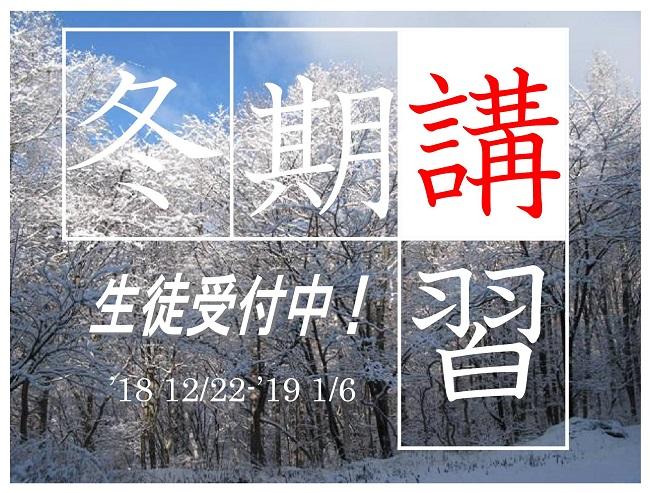 冬期講習18-19
