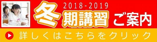 講習会バナー(20181108)