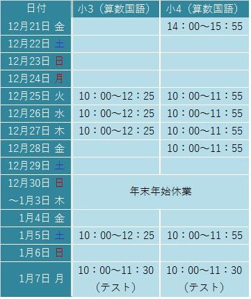 冬期スケジュール(小3小4)