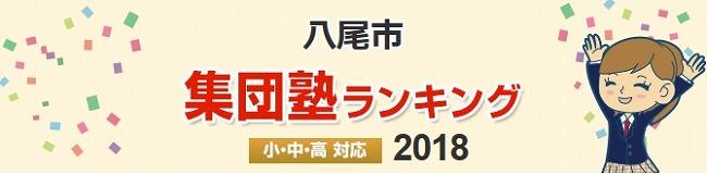 集団塾No1