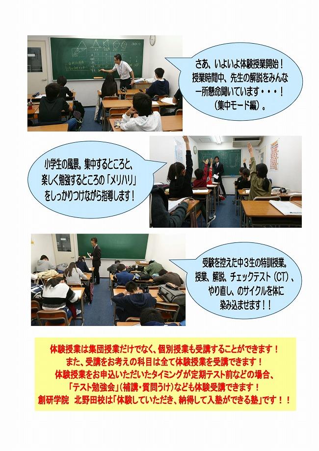 体験授業を受けに来よう!-004