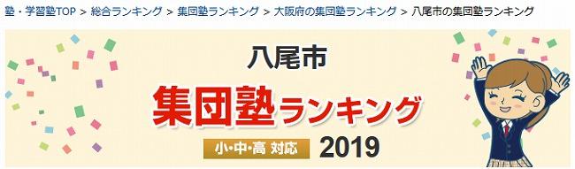 八尾No1_2019