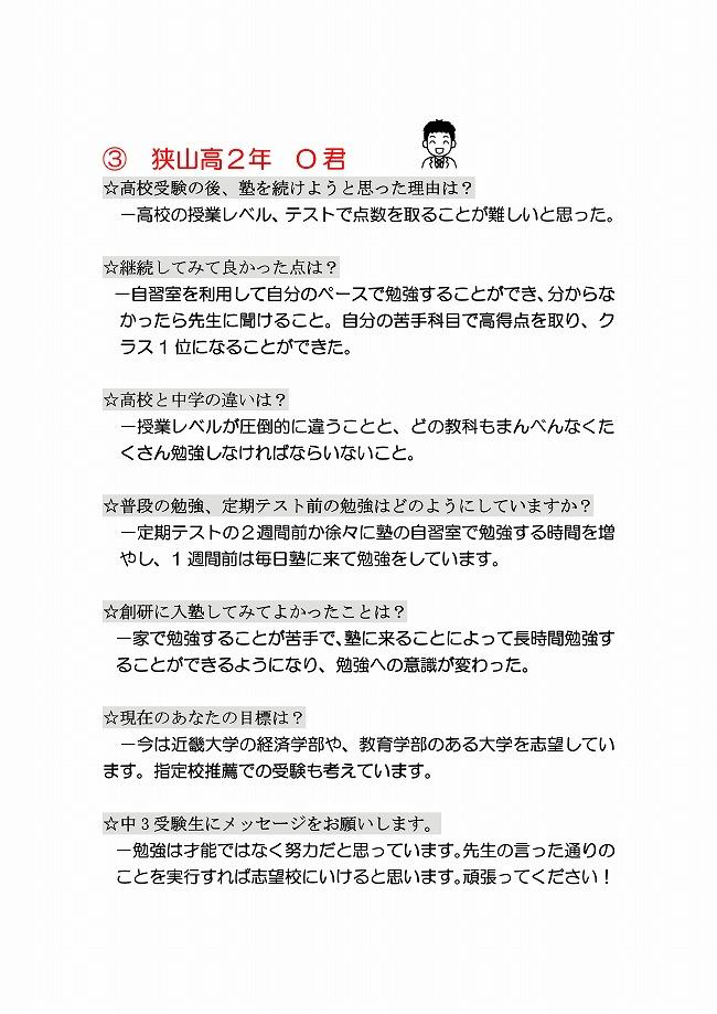 Microsoft Word - 2018創研ってこんな塾紹介(高校生ver:中3継続斡旋)HP用編集-004