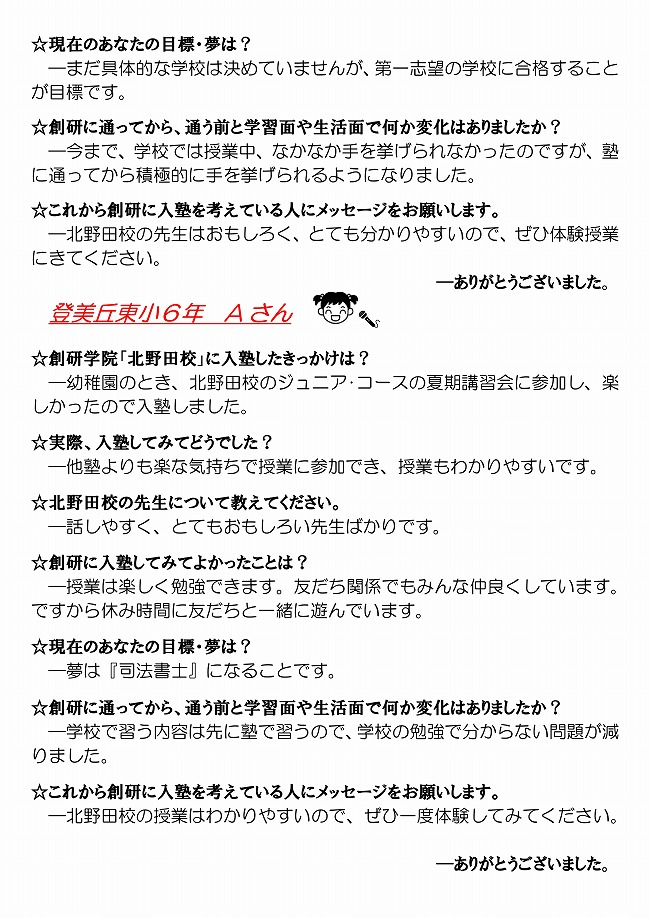 Microsoft Word - 2018創研ってこんな塾紹介(小学生ver)-004