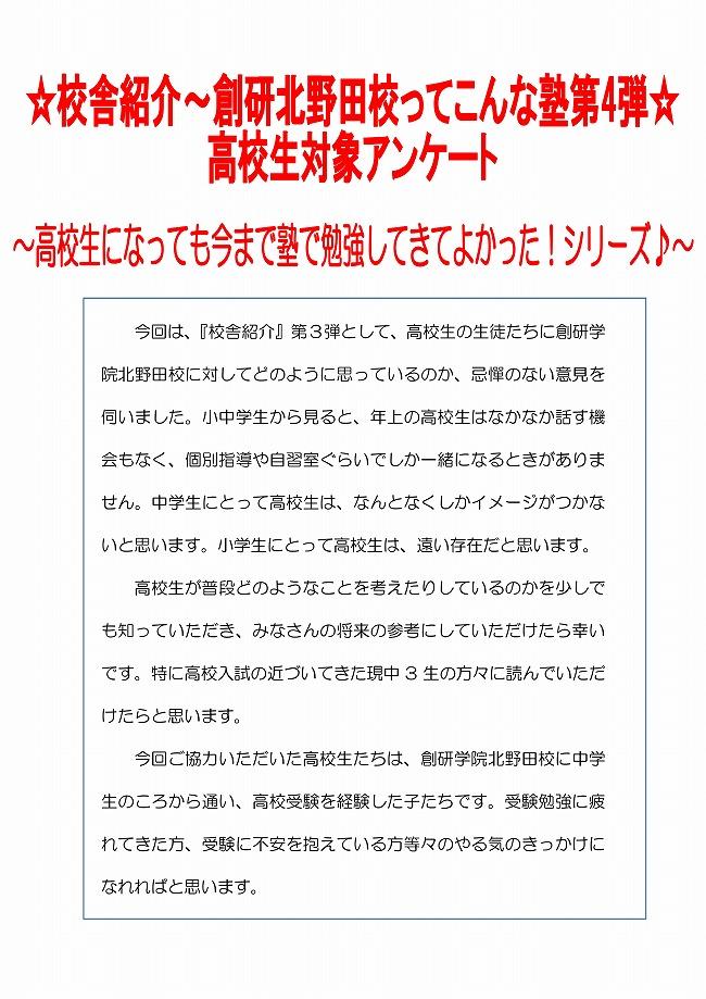 Microsoft Word - 2018創研ってこんな塾紹介(高校生ver:中3継続斡旋)HP用編集-001