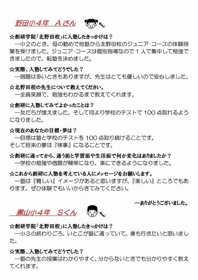 Microsoft Word - 2018創研ってこんな塾紹介(小学生ver)-002