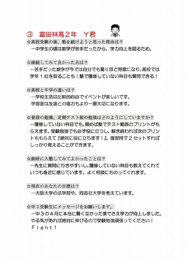 Microsoft Word - 2018創研ってこんな塾紹介(高校生ver:中3継続斡旋)HP用編集-005