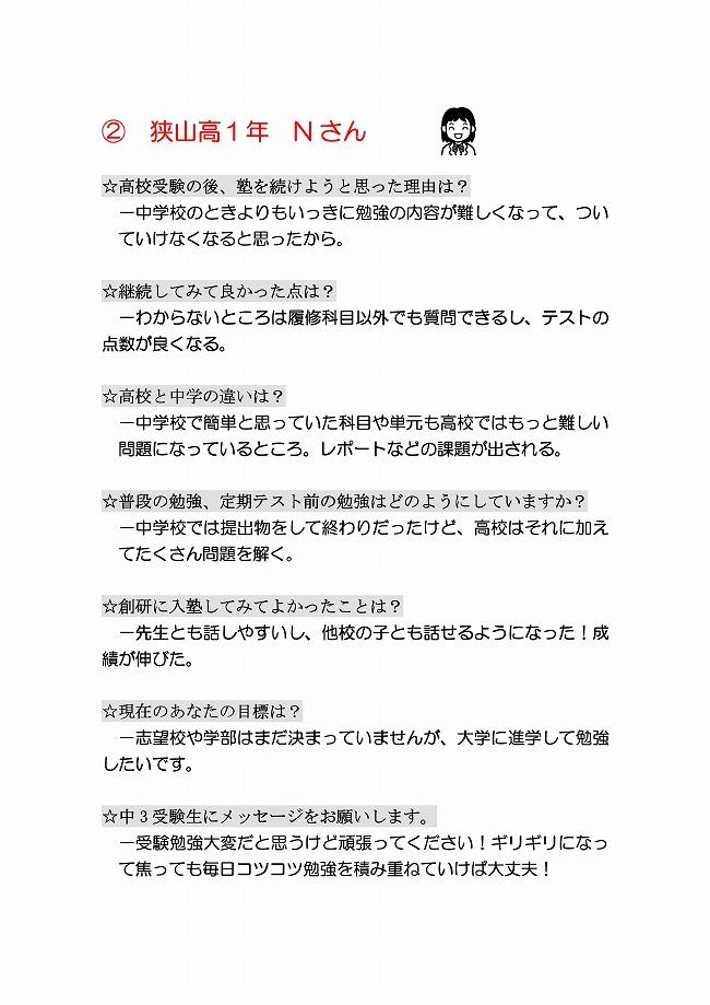 Microsoft Word - 2018創研ってこんな塾紹介(高校生ver:中3継続斡旋)HP用編集-003