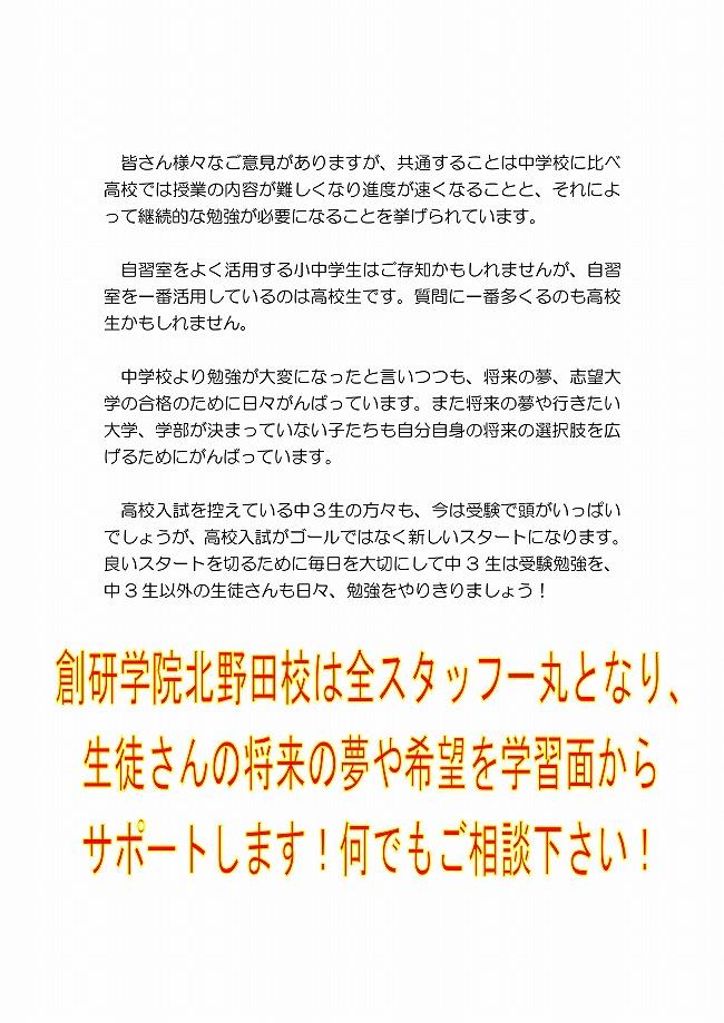 北野田校:生徒アンケート第4弾!!~「創研学院北野田校ってどんな塾?」高校生編~勉強も、夢も、追い続けることが大切☆~ご協力ありがとうございます!