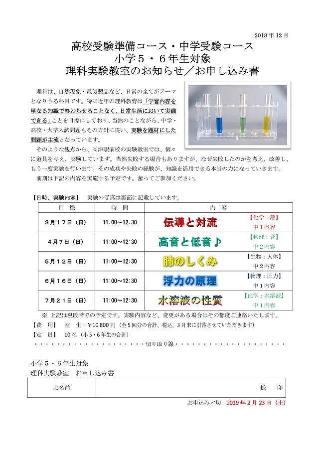 2019 理科実験教室のお知らせ 前期(1)-001