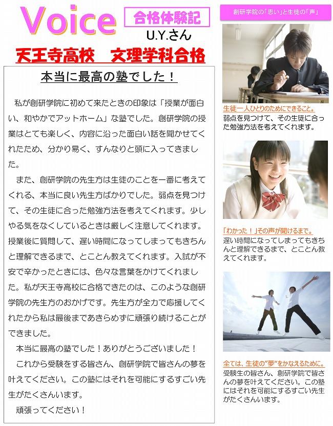 江坂合格実績-04
