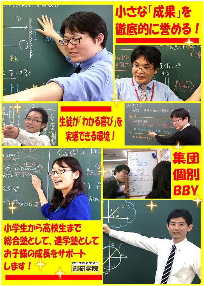 2019 創研学院【兵庫2】