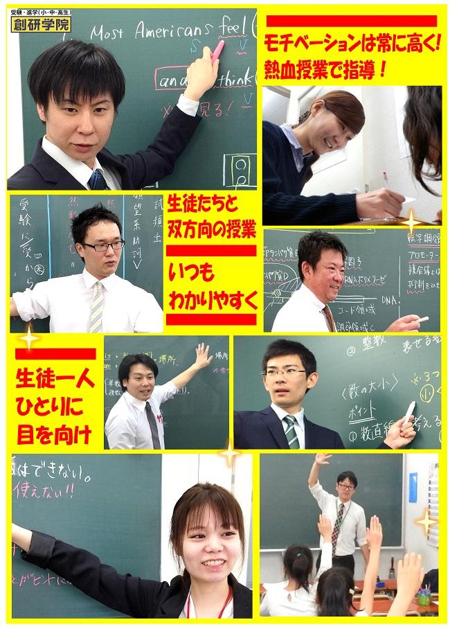 2019 創研学院【兵庫1】