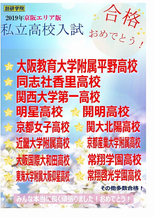 私立高校合格掲示(桜)