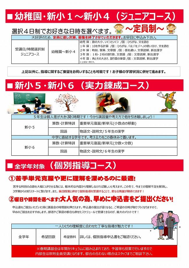 【HP用】春期パンフ2019-02